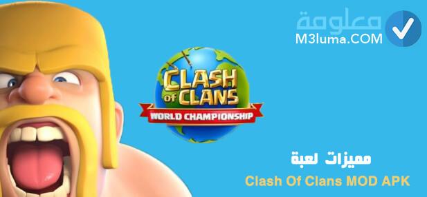 مميزات لعبة Clash Of Clans MOD APK