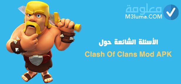 الأسئلة الشائعة حول Clash Of Clans Mod APK