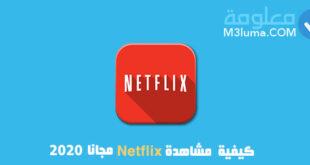 كيفية مشاهدة Netflix مجانا 2020