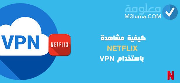 كيفية مشاهدة Netflix باستخدام VPN
