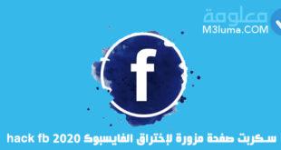سكربت صفحة مزورة لإختراق الفايسبوك - hack fb 2020