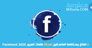 6 افخاخ يستغلها المتسللين لسرقة كلمات المرور Facebook 2020