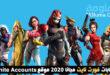 حسابات فورت نايت مجانا 2020 موقع Fortnite Accounts