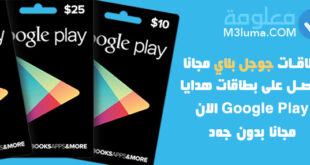 بطاقات جوجل بلاي مجانا | أحصل على بطاقات هدايا Google Play الان مجانا بدون جهد