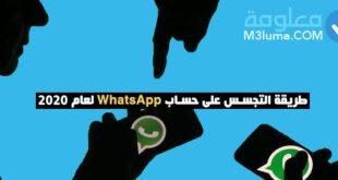 طريقة التجسس على حساب whatsapp لعام 2020