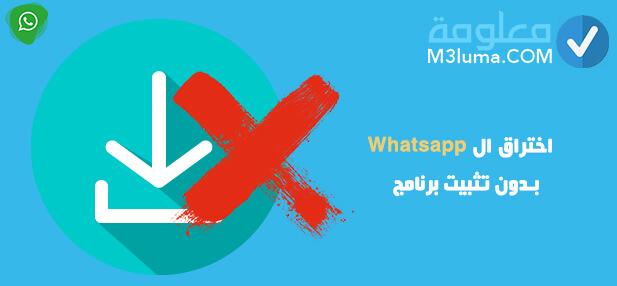 اختراق ال Whatsapp بدون تثبيت برنامج