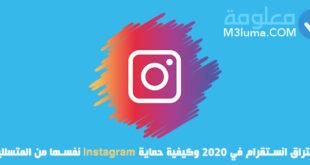 اختراق انستقرام في 2020 وكيفية حماية Instagram نفسها من المتسللين