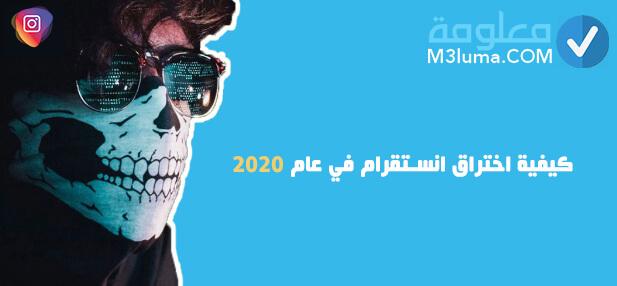 كيفية اختراق انستقرام في عام 2020