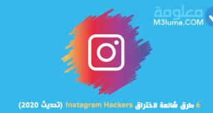 6 طرق شائعة لاختراق Instagram Hackers (تحديث 2020)