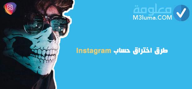 طرق اختراق حساب Instagram