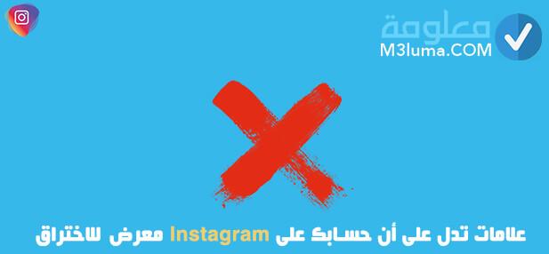 علامات تدل على أن حسابك على Instagram معرض للاختراق