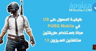 كيفية الحصول على UC في PUBG Mobile مجانا باستخدام طريقتين مختلفتين السيزون 13