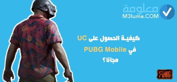 كيفية الحصول على UC في PUBG Mobile مجانا؟