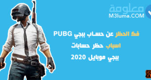 فك الحظر عن حساب ببجي pubg | اسباب حظر حسابات ببجي موبايل 2020