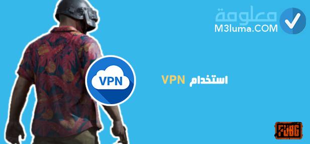 استخدام  VPN في PUBG Mobile