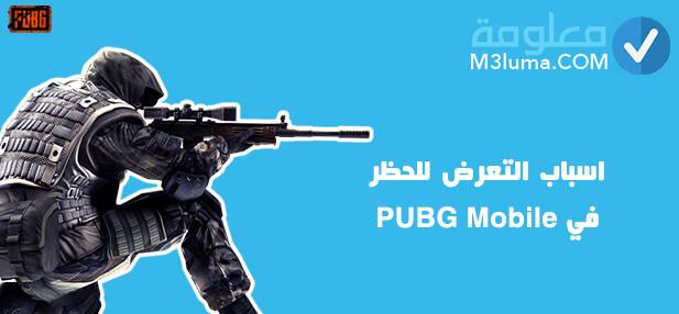 اسباب التعرض للحظر في PUBG Mobile