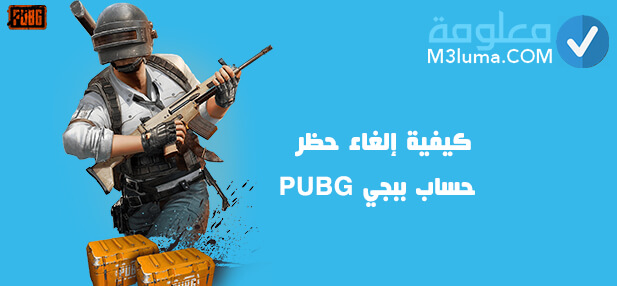 كيفية إلغاء حظر حساب ببجي PUBG؟