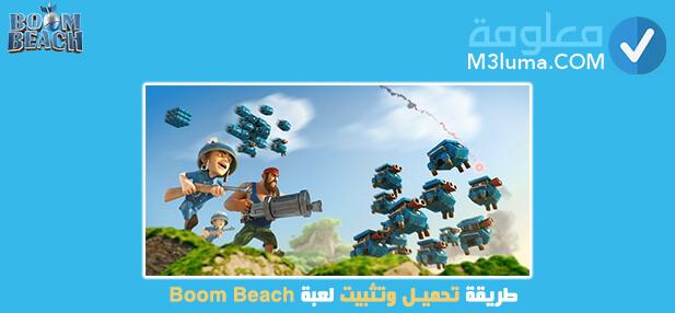 طريقة تحميل وتثبيت لعبة Boom Beach