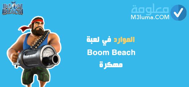 الموارد في لعبة Boom Beach مهكرة