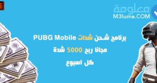 برنامج شحن شدات Pubg Mobile مجانا ربح 5000 شدة كل اسبوع