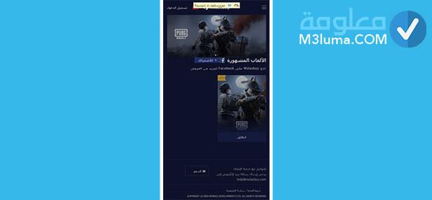 موقع Midasbuy.com