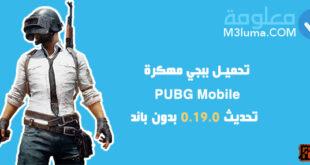 تحميل ببجي مهكرة Pubg Mobile تحديث 0.19.0 بدون باند