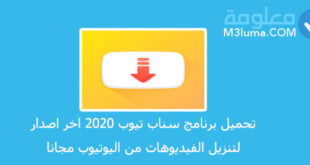 تحميل برنامج سناب تيوب 2020 اخر اصدار لتنزيل الفيديوهات من اليوتيوب مجانا