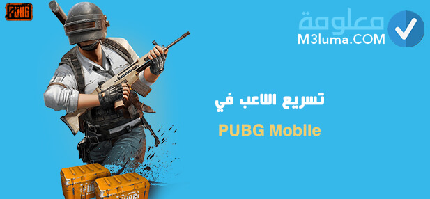 تسريع اللاعب في Pubg Mobile