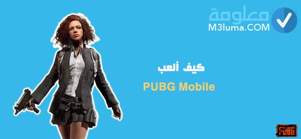 كيف ألعب Pubg Mobile