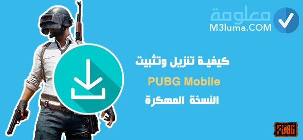 كيفية تنزيل وتثبيت Pubg Mobile النسخة المهكرة