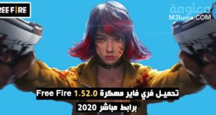 تحميل فري فاير مهكرة 1.52.0 Free Fire برابط مباشر 2020