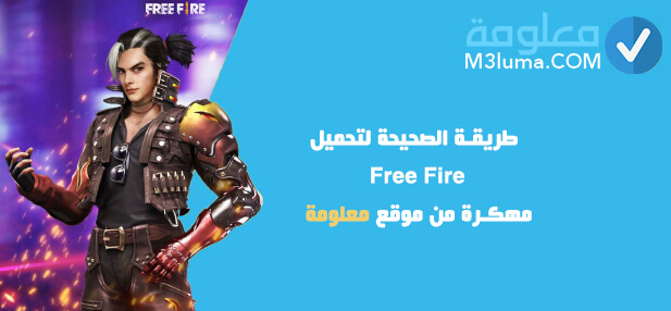 طريقة الصحيحة لتحميل Free Fire مهكرة من موقع معلومة