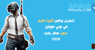 تحميل برنامج تثبيت الإيم في ببجي موبايل بدون هكر جديد 2020