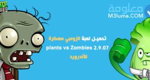 تحميل لعبة الزومبي مهكرة plants vs Zombies 2.9.07 للأندرويد