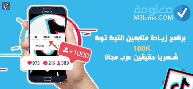 برنامج زيادة متابعين التيك توك 100k شهريا حقيقين عرب مجانا