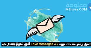 تحميل برنامج مسجات عربية Love Messages 4.2 أقوي تطبيق رسائل حب