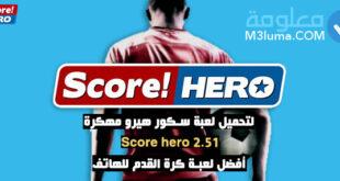 لتحميل لعبة سكور هيرو مهكرة 2.51 Score hero أفضل لعبة كرة القدم للهاتف
