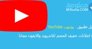 تحميل تطبيق YouTube يوتيوب بدون اعلانات خفيف الحجم للاندرويد والايفون مجانا