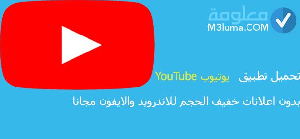 تحميل تطبيق Youtube يوتيوب بدون اعلانات خفيف الحجم للاندرويد والايفون مجانا معلومة