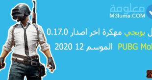 تنزيل بوبجي مهكرة اخر اصدار 0.17.0 الموسم 12 2020 PUBG Mobile