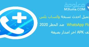 تحميل احدث نسخة واتساب بلس WhatsApp Plus ضد الحظر 2020 اخر اصدار بصيغة APK ملف