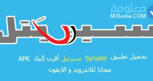 تحميل تطبيق Syriatel سيرتيل أقرب إليك APK مجانا للاندرويد و الايفون