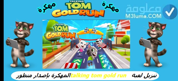 تحميل لعبة talking tom gold run مهكرة آخر تحديث