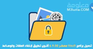 تحميل برنامج Vault مهكر 6.9.00 أقوى تطبيق لإخفاء الملفات والوسائط