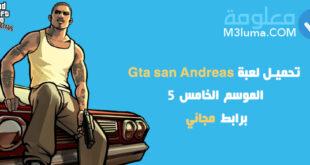 تحميل لعبة Gta san Andreas الموسم الخامس 5 برابط مجاني