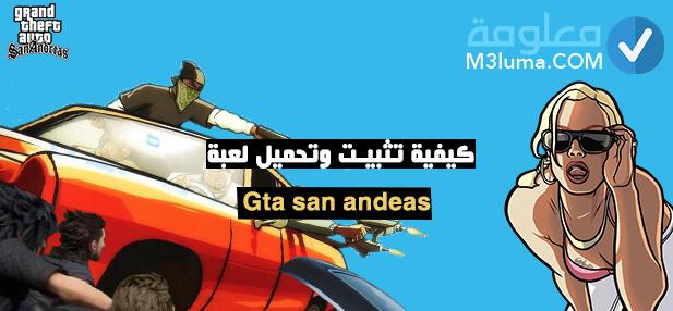 كيفية تثبيت وتحميل لعبة Gta san andeas