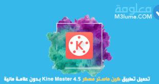 تحميل تطبيق كين ماستر مهكر 4.5 Kine Master بدون علامة مائية