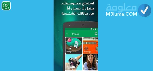 تحميل تطبيق بينجل مسنجر Pinngle Messenger 1.0.2 للاندرويد