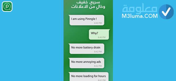 مميزات تطبيق Pinngle Messenger