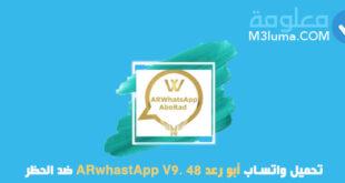 تحميل واتساب أبو رعد V9. 48 ARwhastApp ضد الحظر
